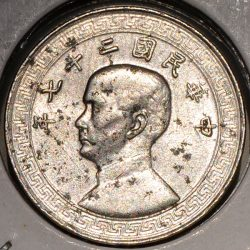 1938 China Republic 5 CENTS / FEN Year 27 Y# 348 Nickel, Sun Yat-Sun