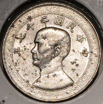 1938 China Republic 5 CENTS / FEN Year 27 Y# 348 Nickel, Sun Yat-Sun
