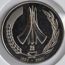 Algeria DINAR 1987 MS65 KM# 117 Copper-Nickel 25th Anniversary of Independence