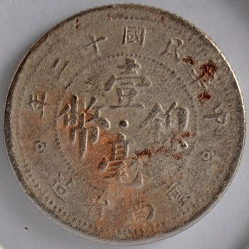 Republic of China Yunnan Province 10 CENTS 1923 Y# 486