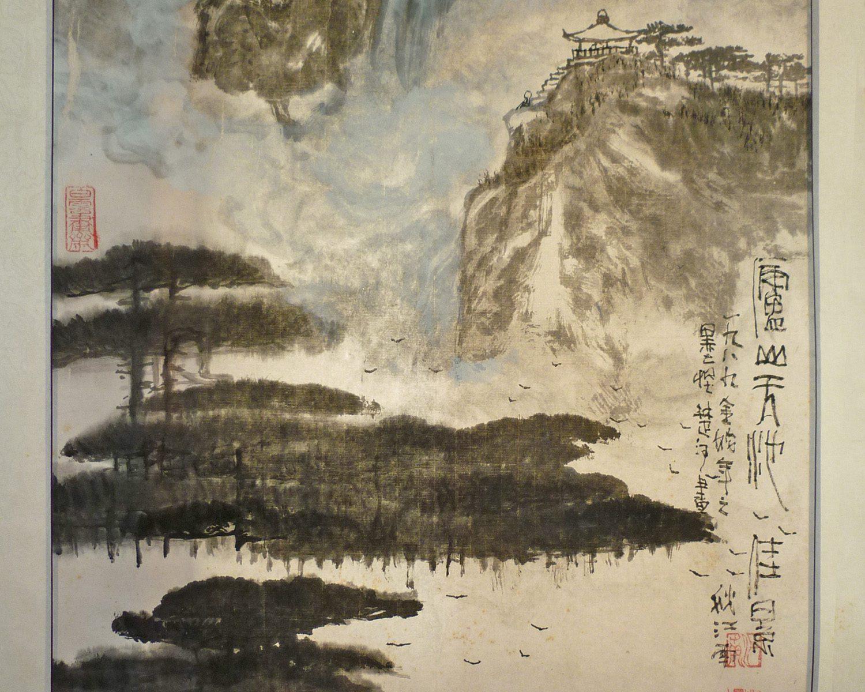 Heavenly Lushan Mt. 1989, He Qufei. 庐山天池 - 何去非