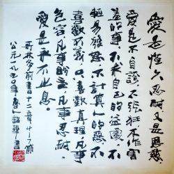 OZmarkets, Love is patient and kind 1990 - Jou ShauHua. 爱是恒久忍耐又有恩慈 - 周韶华
