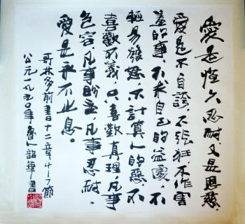 OZmarkets, Love is patient and kind 1990 - Jou ShauHua. 爱是恒久忍耐又有恩慈 - 周韶华