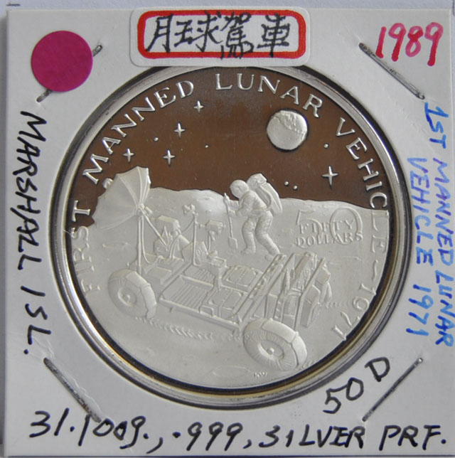 31.10 g., 0.999 Silver 0.9989 oz. ASW Subject: First Manned Lunar Vehicle - 1971