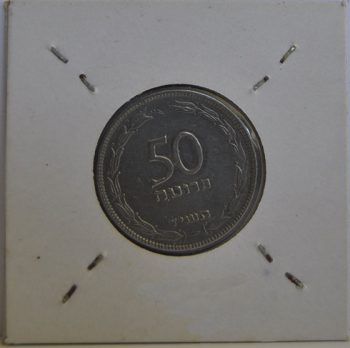 50 Pruta Israel 1949