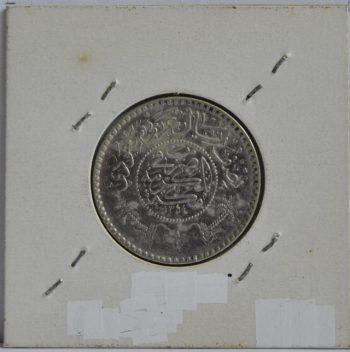 ½ Riyal Saudi Arabia KINGDOM STANDARD COINAGE 1935