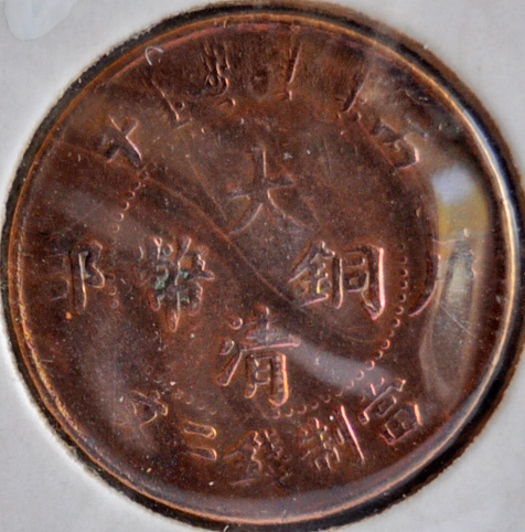 China Empire 2 CASH 1906 Y 8
