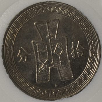 RARE! 1936 A Republic of China 10 CENTS Y# 349.1 Vienna Mint