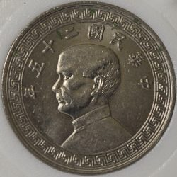 1936 A Republic of China 20 CENTS Y# 350.1 Vienna Mint