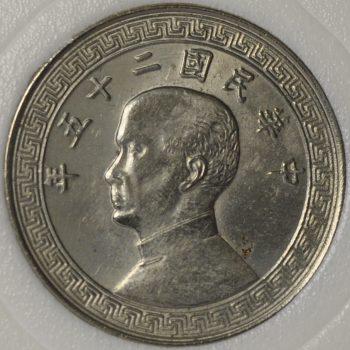 1936 Republic of China 10 cents / FEN Y# 349a non-magnetic Tientsin Mint