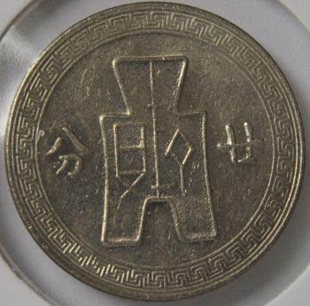 1938 Republic of China (Taiwan) 20 Cents (Fen) Y# 350 Year 27 Sun Yat-Sen