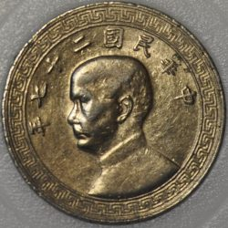 1938 Republic of China (Taiwan) 5 Cents (5 Fen) Year 27
