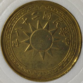 1939 China, Republic of 2 CENTS (FEN) Y# 354 brass Shi Kwan Cent