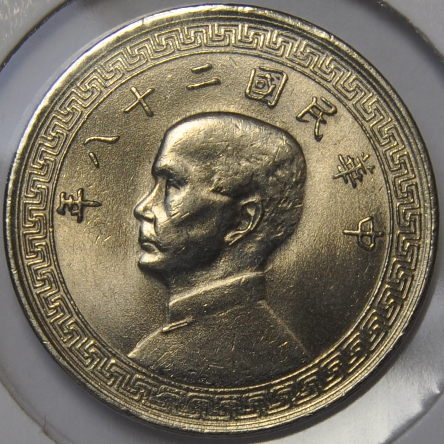 1939 Republic of China (Taiwan) 20 Cents (Fen) Y# 350 Year 28 magnetic