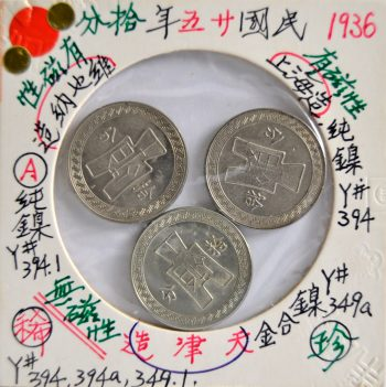 Republic of China 10 CENTS 1936 three different Mints