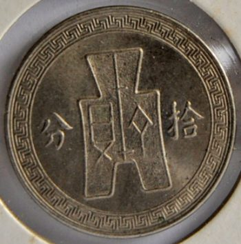 Republic of China 10 CENTS 1938
