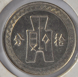 Republic of China 10 CENTS 1939