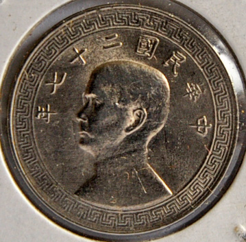 Republic of China 5 CENTS 1938