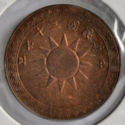 Republic_of_China_cent_1948