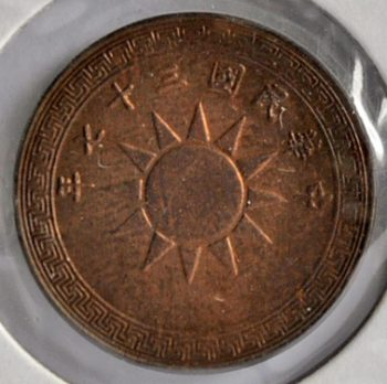 Republic_of_China_cent_1948