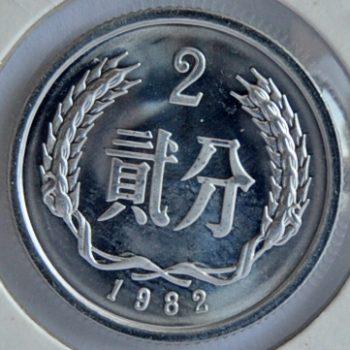 China 2 FEN 1982