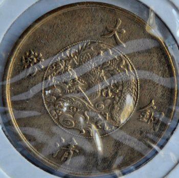 China Empire 10 CASH 1911 Y 27a
