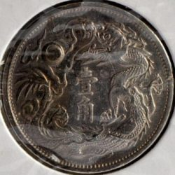 China, Empire 10 CENTS 1911