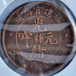 China, Fukien Province 5 CENTS 1901-03 Copper