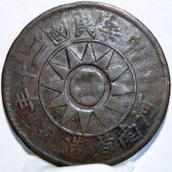 China Honan Province 50 CASH 1931