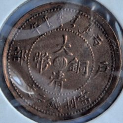 China Hupeh Province 2 CASH 1906