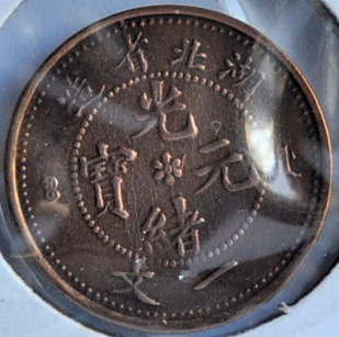 China Hupeh Province CASH 1906 Y 121