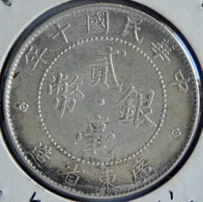 China, KwangTung Province 20 CENTS 1921