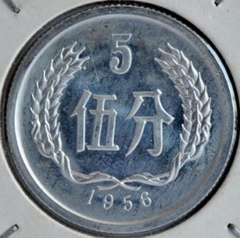 China, People's Republic 5 FEN 1956