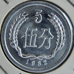 China, People's Republic 5 FEN 1982