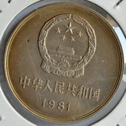 China, People's Republic YUAN 1981