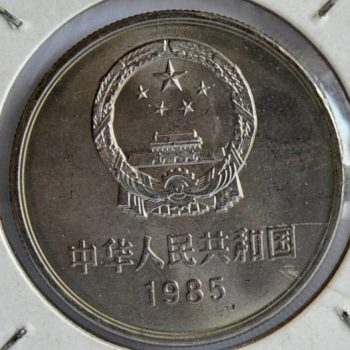 China, People's Republic YUAN 1985