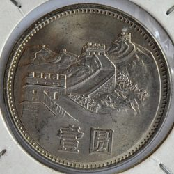 China, People's Republic YUAN 1985