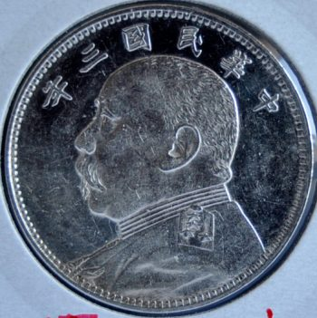 China, Republic of 50 CENTS 1914