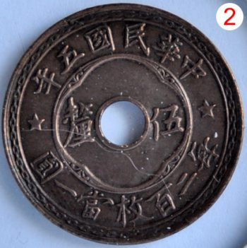 China, Republic of ½ CENT 1916 Y 323