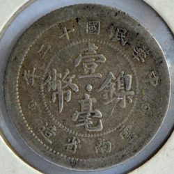China Yunnan Province 10 CENTS 1923