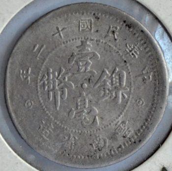 China Yunnan Province 10 CENTS 1923