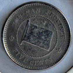 China Yunnan Province 5 CENTS 1923