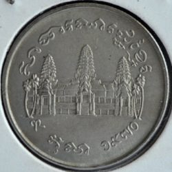 Khmer Republic Cambodia RIEL 1970