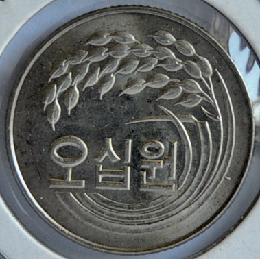 Korea South 50 WON 1973