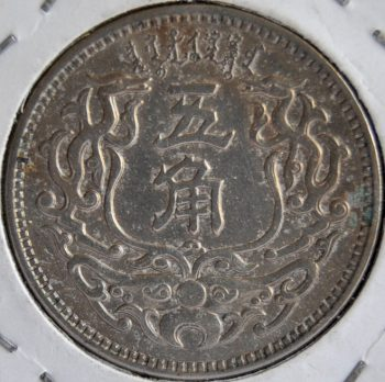 Meng Chang Japanese Occupation 5 CHIAO 1938