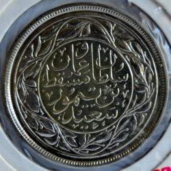 Muscat & Oman ½ DHOFARI RIAL 1946