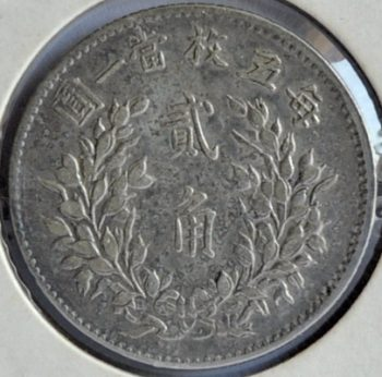 Republic of China 2 CENTS 1916