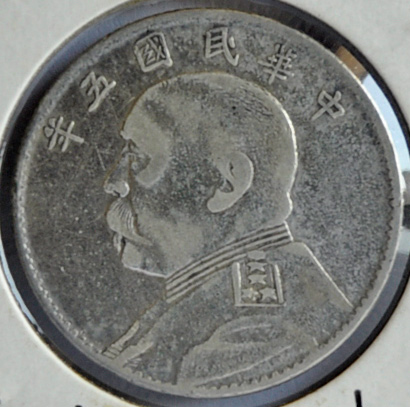 Republic of China 2 CENTS 1916 vf