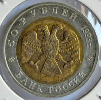 Russia 50 ROUBLES 1993