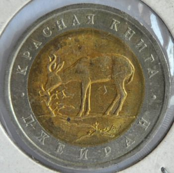 Russia 50 ROUBLES 1994